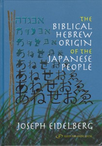 Biblical Hebrew Origins of Japanese People